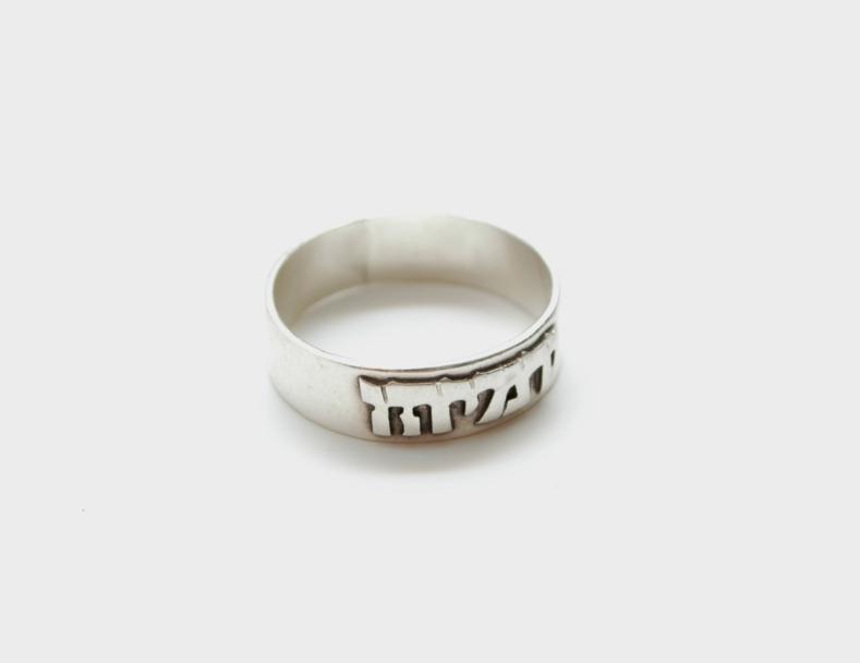 Jewish Weding Rings 029 - Jewish Weding Rings